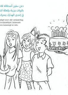 Een voorbeeldpagina uit Hayya.